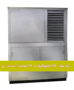 350-kg-ice-maker-machine